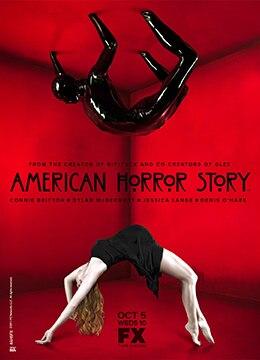 《美国恐怖故事:谋杀屋 第一季》2011年美国剧情,悬疑,恐怖电视剧在线观看