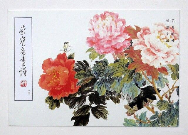 Альбом китайской живописи цветы и птицы купить ведьмак где купить красные розы для шани