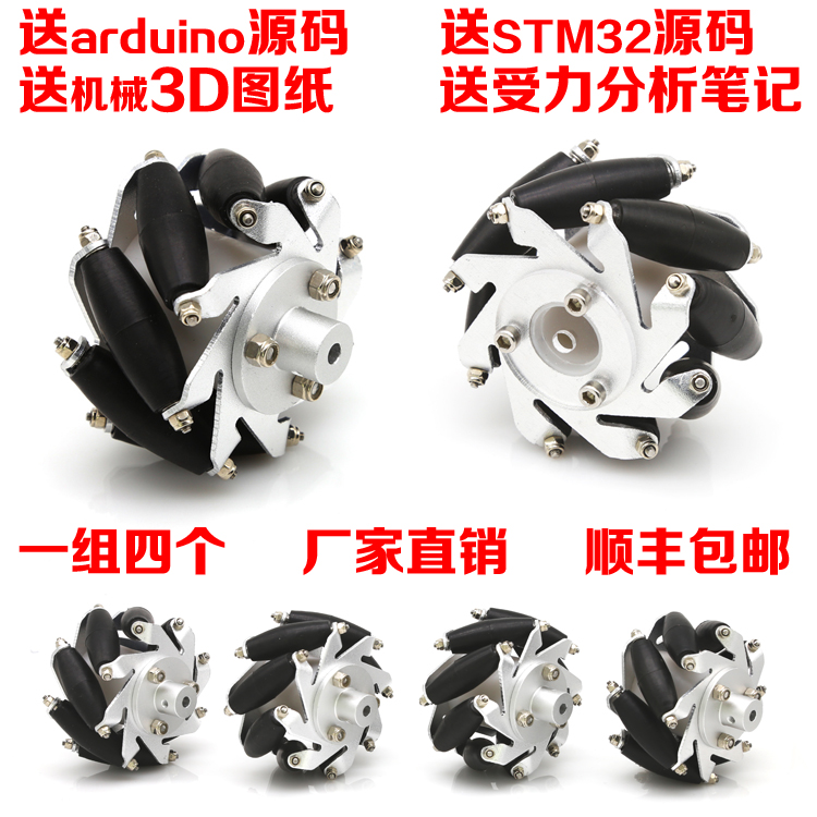 a set of 4 mam am wheels wheat wheel diameter 60mm omnidirectional wheel universal wheel mecanum wheel Black Mecanum Wheel Diameter 60mm Wheat Wheeled Omni-directional Wheel Driving Universal Wheel Four with Coupling Price