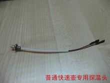 Bule de chá elétrica acessórios especiais de temperatura da sonda termopar resistência térmica PT100 sensor de temperatura