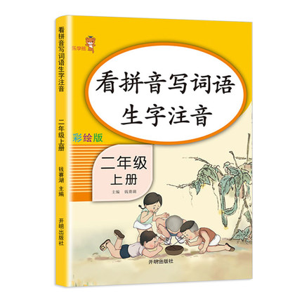 Ren Jiao Ban Chinese Textbook Grade 2 Volume 1 China Primary School Schoolbook Synchronize Assistant PinYin Word Phonetic Book
