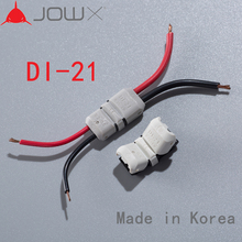 JOWX DI-21 10PCS 18AWG 0.75sqmm Connect 23~20 0.3~0.5 Double In-line 2 Way Butt Joint LED Light Cable Wire Connectors Terminals