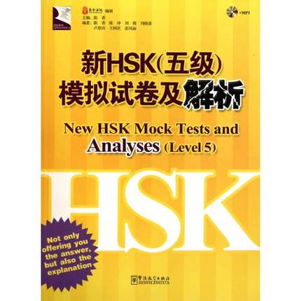 New HSK Mock Tests and Analyses Level 5 with 1 mp3 (Simulation Test) (Chinese-English) li zengji success with new hsk level 6 simulated listening tests mp3 успешный hsk уровень 6 аудирование mp3