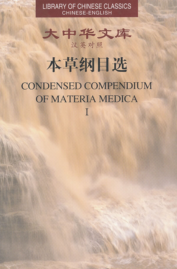 Condensed Compendium Of Materia Medica - Library Of Chinese Classics. Knowledge Is Priceless And No Borders. Adult Paper Book-25