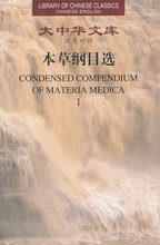 Global Free Shipping:Condensed Compendium of Materia Medica - Library Chinese Classics