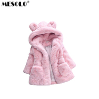 MESOLO Girls qiu dong outfit new fur coat and velvet thickening 2019 han edition cross border rabbit ears maomao