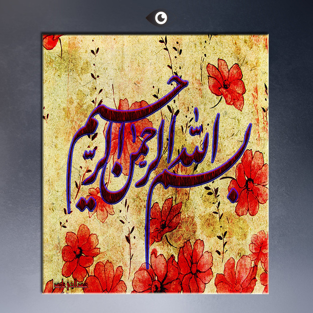 Famous islamic wall art arabic calligraphy oil painting printed on ...