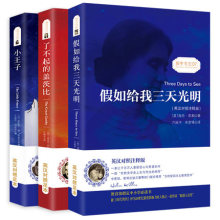 3pcs/set The Great Gatsby + if give me three days bright little prince in chinese and english Bilingual Fiction Book