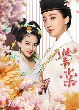 《紫棠》2019年中国大陆剧情,爱情电影在线观看