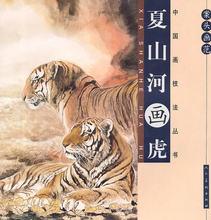 النمر رسمة حبر صيني الصين كتاب