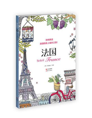 France Travel Coloring Book secret garden books style for adult children Relieve Stress Kill Time Graffiti Painting Drawing Book