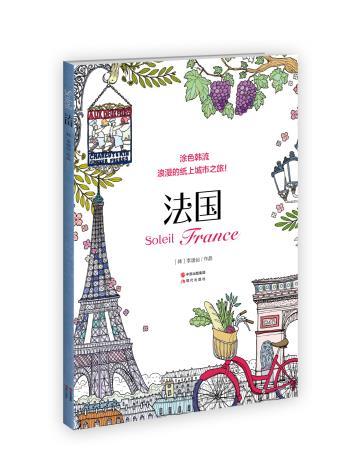 ₪Francia viajes libro para colorear jardín secreto estilo libros ...