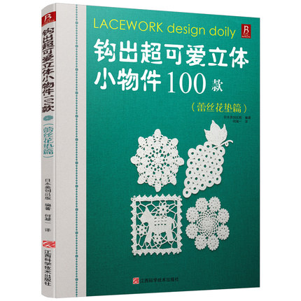 Lacework Design Doily Pattern knitting book DIY Lace Mats series weave book lacework four season 100 different pattern knitting book for a variety of things in the four seasons