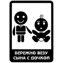 CK2022#15*21cm Carefully I take my son with daughter funny car sticker vinyl decal silver/black auto stickers