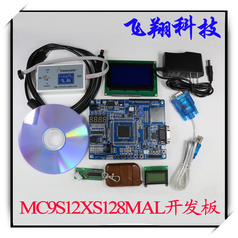 Free Shipping  MC9S12XS128MAL Automotive Electronics Development Board Development Kit