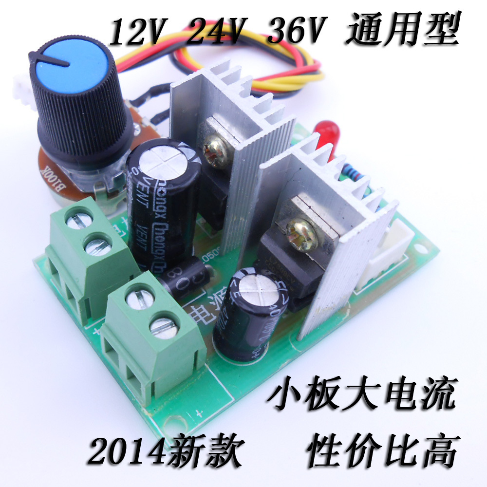 12 V And 24 36 General Pwm Pulse Width 10 A Dc Motor Speed Diy Circuit Design Modulation Control Switch 10a