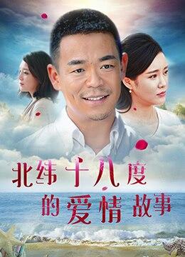 《北纬十八度的爱情故事》2018年中国大陆剧情,爱情电影在线观看