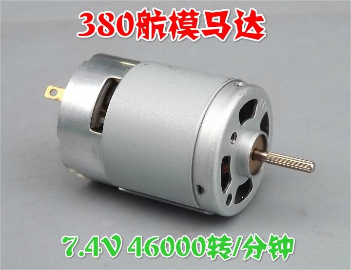 380 model aircraft motor, high-power model aircraft motor, 3.7V 4.8V 7.4V model DC motor