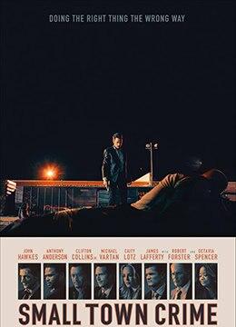 《小城犯罪》2017年美国惊悚电影在线观看
