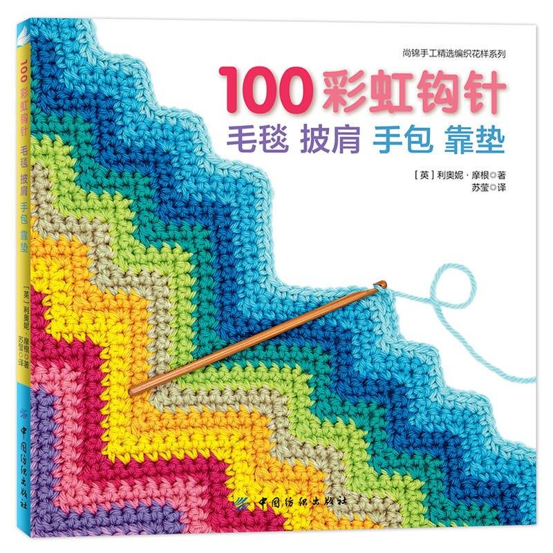 Pattern Book Blanket Crochet Knitting 100-Rainbow Handbag Shawl Hand-Woven