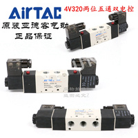 4V320 08 4V320 10 Pneumatic components AIRTAC original 5 port 2 position Solenoid Valve One year warranty