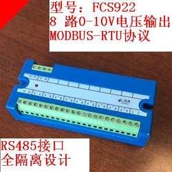 8 Путь 485 очередь аналоговый Напряжение Выход модуль 0-10 В, 0 ~ 10 вольт Выход, MODBUS-RTU протокол