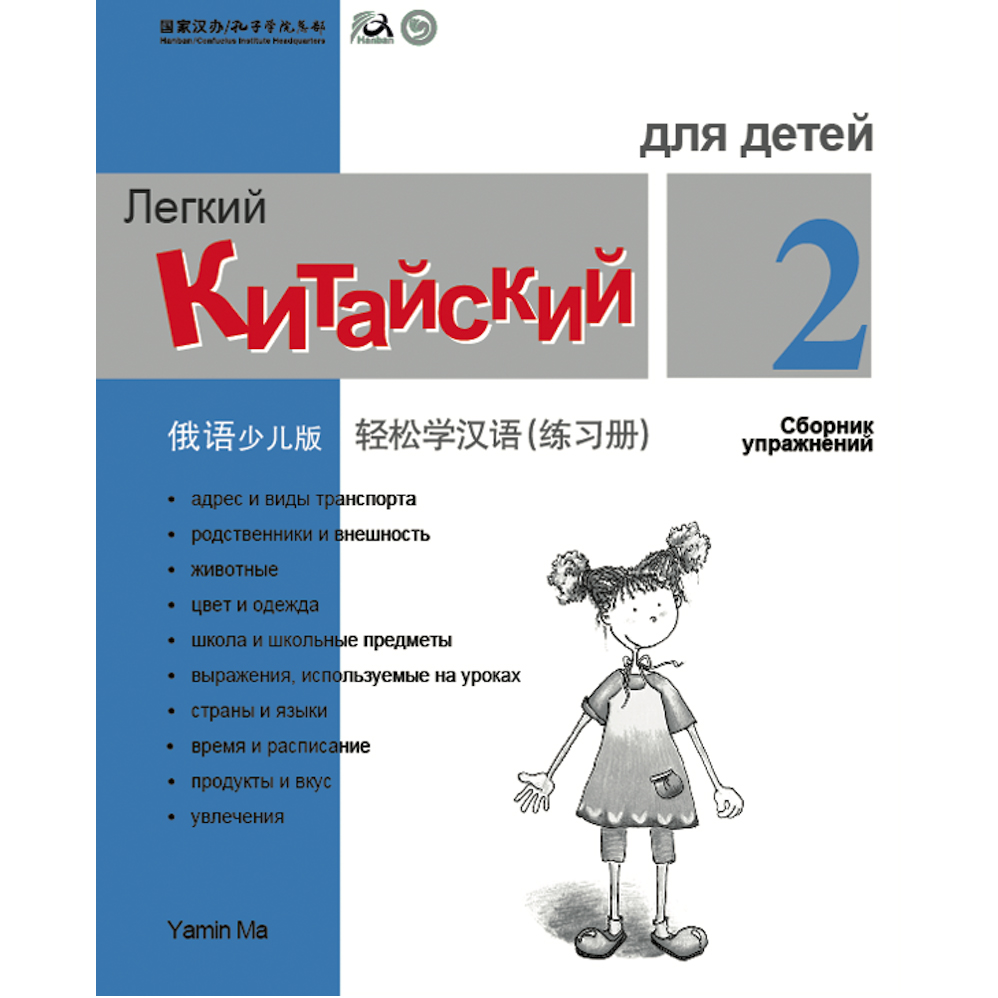 Chinese Made Easy for Kids Workbook 2 Russian Edition Simplified Chinese Learning Chinese Workbook for Children цена