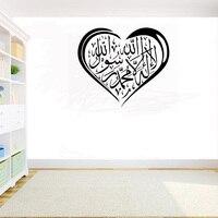 Shahada Kalima La ilaha Islamic Wall Art Stickers Arabic vinyl wall Decal Calligraphy Heart diy room decoration for bedroom G712