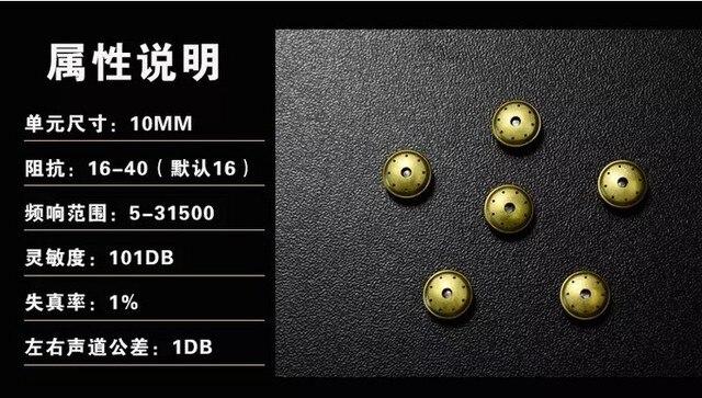 10mm speaker unit