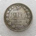 Тип #2: 1860 Россия 1 рубль копия памятные монеты-Реплика монет медаль коллекционные монеты