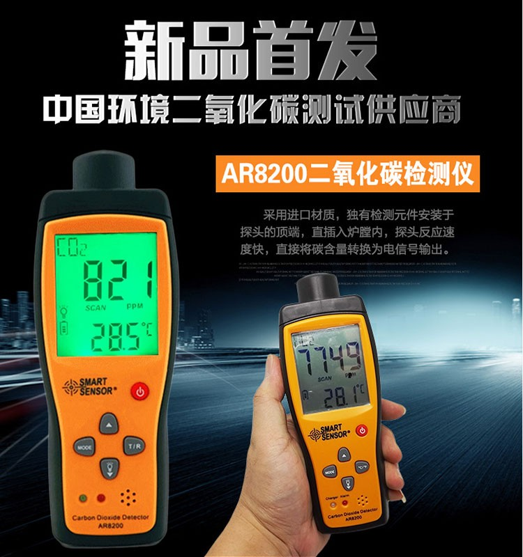 co2 meter co2 monitor gas detector Carbon Dioxide Detector indoor air quality Monitor CO2 tester Gas Analyzer AR8200+Li-battery