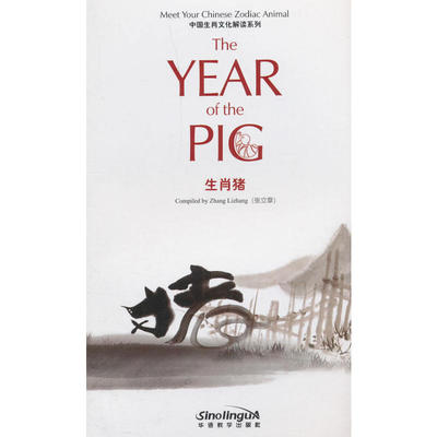 Meet Your Chinese Zodiac Animal The Year Of The Pig Language English Keep On Lifelong Learning As Long As You Live-466