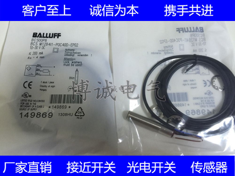 High Quality Cylindrical Proximity Switch BCS M12B4I1-NSC40D-EP02 BCS00P9 Is Guaranteed For One Year.