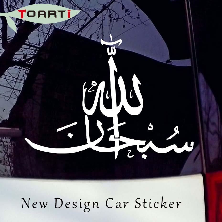 2515cm islamic muslim art car sticker allah and muhammad car truck window laptop removable