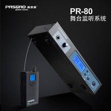 Pasgao PR80 в ухо монитор система стерео Беспроводная в ухо система мониторинга 655-679 МГц Новинка