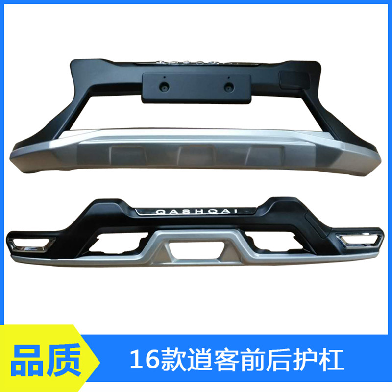 Car-covers ABS Front + Rear bumper cover trim 2PCS fit for Nissan Qashqai 2014 2015 2016 Car styling 4 pcs chrome plated abs door handle bowl for nissan qashqai