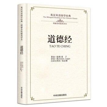 Bilingual Chinese Classics Lao Tzhu : Tao Te Ching