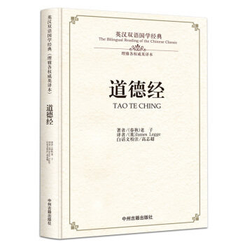 Bilingual Chinese Classics Lao Tzhu : Tao Te Ching ching he huang ching's chinese food in minutes