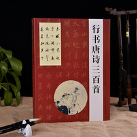 Chinese Calligraphy Book Xing Shu, Copy Book For Mo Bi Zi,Chinese Poetry Of The Tang Dynasty Shu Fa