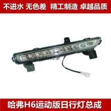 The Great Wall hover H6 sport hover H2 daytime running lights, lamp LED lamp assembly of the Great Wall automobile accessories