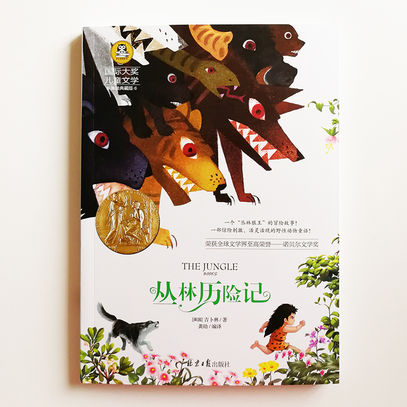 The Jungle Books By Rudyard Kipling International Prize Children's Literature Chinese Edition No Pinyin Children's Story Book