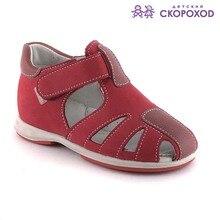 Удобные и мягкие сандалики Скороход для девочек 13-230-5