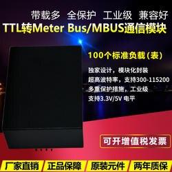 Метр автобус/M-BUS/MBUS к ttl Модуль связи/метр чтения/на борту (100 нагрузок)