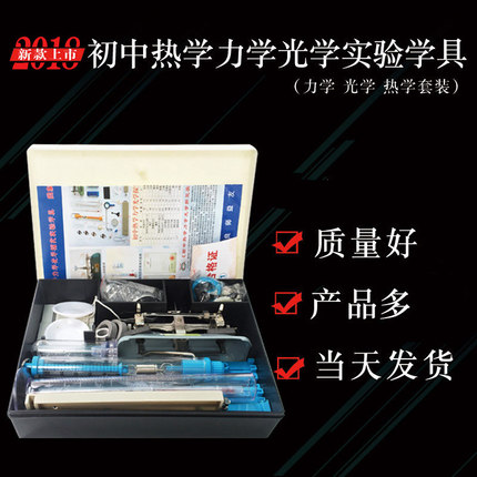 Mechanical optical thermal test box experimental box junior high school physics experimental equipment