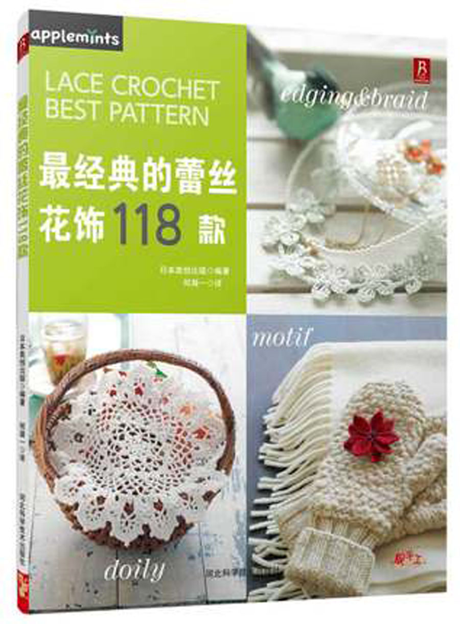 The most classic Floral Lace knitting patterns Book with 118 Example in Chinese Edition chinese original book with no abridgment the art of war chinese the most classic literature hardcover version for collection