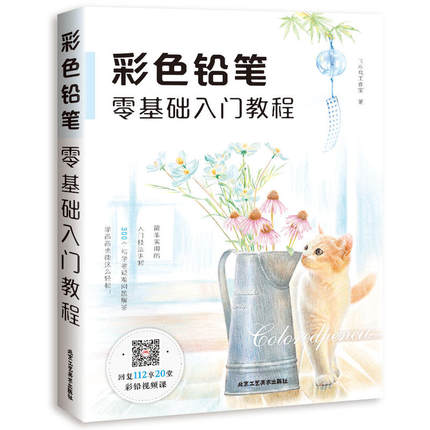 Color Pencil Sketch Entry Books Chinese Line Drawing Books Sketch Basic Knowledge Tutorial Book For Beginners