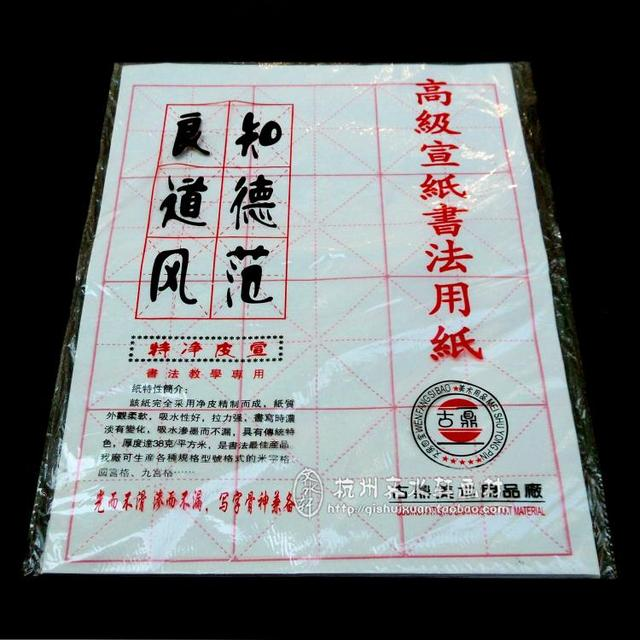 40Pcs/Pack High Quantity White Rice Paper For Painting Chinese Painting Calligraphy Practise Paper Yonago Grid Size 31*41.5cm