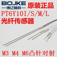 PTE3Y10I To Radio Fiber M4 M6 M3 Screw Thread Convex Tube One Wire FRS 310 I