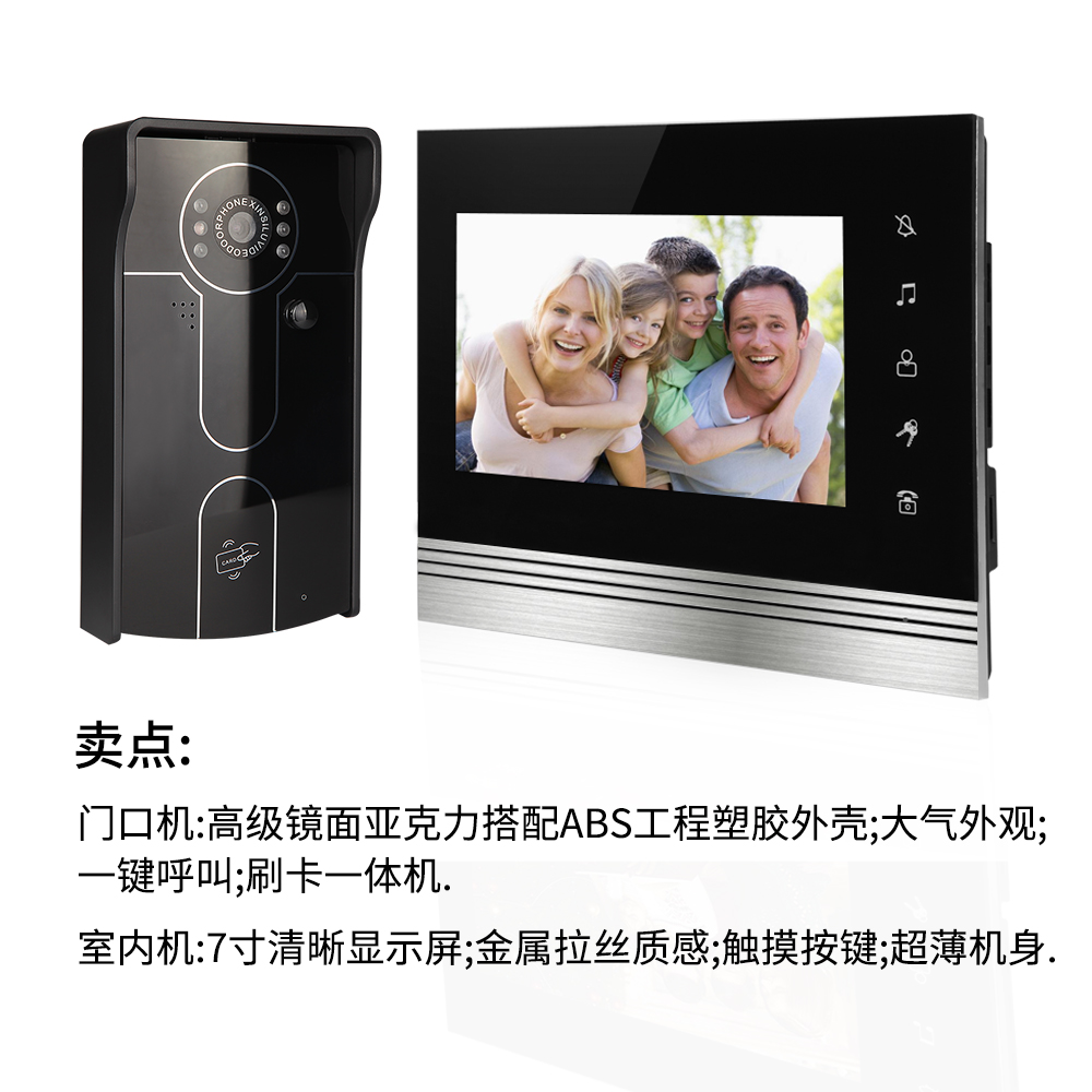 7 Inch Access Control Video Door Phone XSL-V70R-IDP