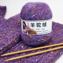 High Quality 250g /lot Thick Cashmerel  For Hand Knitting Needlework Sweater Hat Laine CrochetThread Melange knitted Yarns Lana